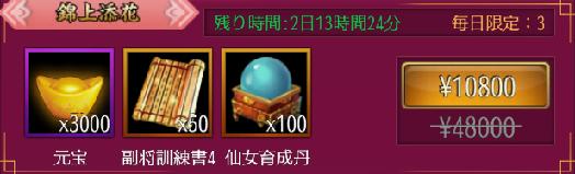 錦上添花.png