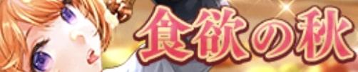 食欲の秋(許チョ).jpg