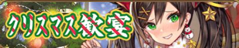 クリスマス(歓宴).jpg