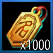 名声1000.png