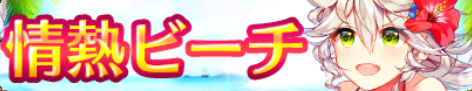 情熱ビーチ(張遼).png