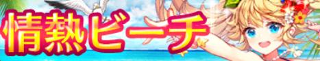 情熱ビーチ(張飛).png