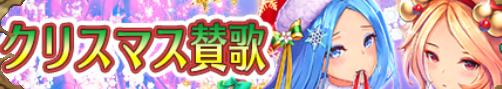 クリスマス賛歌(大喬・小喬).png