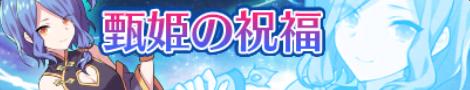 甄姫の祝福1.png