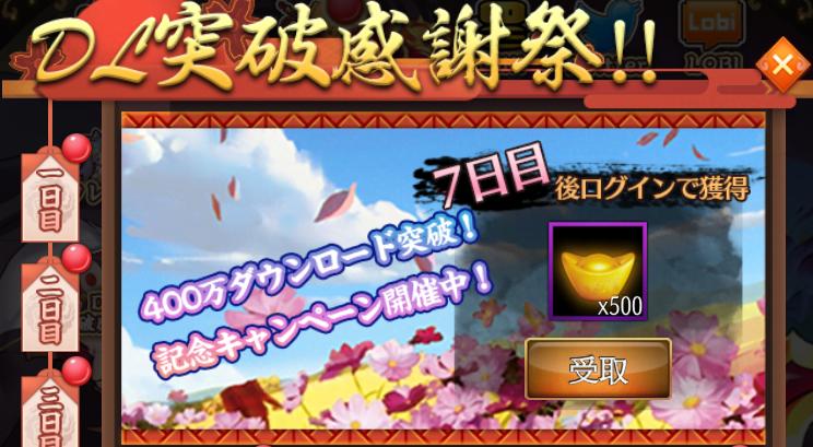 DL突破感謝祭.png