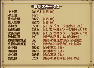 戦闘ステータス.png