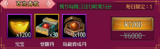 百花斉放.png