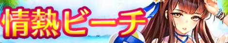 情熱ビーチ(トウ艾).png