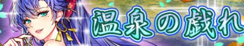 温泉の戯れ(張コウ).png