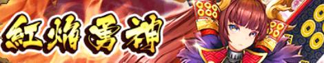 紅焔勇神.png