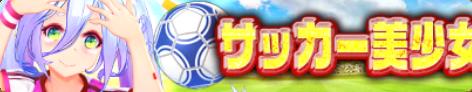 サッカー美少女(程普).png
