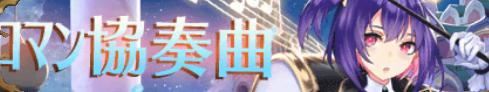 ロマン協奏曲(夏侯覇).png