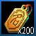 名声200.png