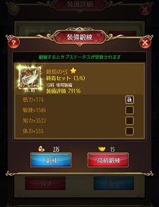 鍛錬2.png