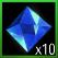 強化石10.png