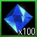 強化石100.png